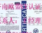 聊城商标专利,iso9000,ce