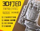 3D打印手板模型毕业设计制作工业级高精度