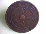 重庆梁平在线免费鉴定古董钱币
