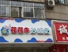 花花牛炒酸奶加盟 冷饮热饮 投资金额 1-5万元