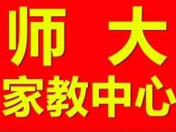师大家教服务中心 南昌90%的家长都来这里请家教老师!