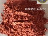 工艺品皮革用航彩彩色珠光珠光颜料玫红珠光粉