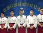 民厨蛋糕培训学校 深圳西点蛋糕培训 面包全套培训