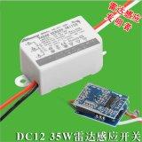 雷达微波感应DC12V/DC24V灯箱灯带专用低电压感应开关