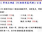 IPS自平衡电动独轮车加盟 1-5万元