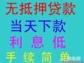 芜湖镜湖急用钱小额资金周转无需抵押安全保密
