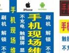 华为手机专业售后维修中心