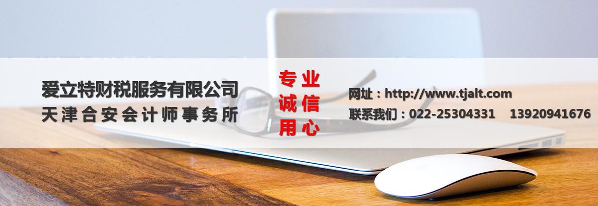 天津自贸区空港经济区代理记账客户都说爱立特代理记账好