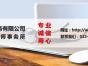 天津自贸区塘沽注册公司的流程和费用