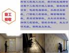 重庆艺标装饰监理 装饰施工监理 全程监理