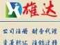上海奉贤钱桥公司注册包您满意
