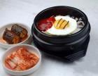 石锅拌饭加盟 韩式快餐店 石锅拌饭加盟哪家更有优势