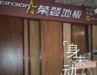 木地板安装,销售