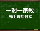 静安高中化学家教在职教师一对一上门辅导提高成绩