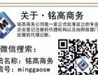 南宁代办注册公司流程及费用-铭高商务