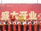 武汉会议布置,开业典礼,开工仪式,启动仪式服务