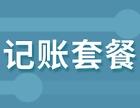 北京记账报税公司 北京公司注册代理,公司变更-一站式财税服务