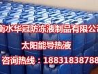 衡水华冠防冻液汽车专用防冻液山西地区厂家直销