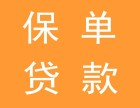 广州保单贷款,个人款,广州房产抵押贷款