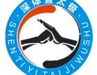 深圳太极拳培训基地