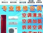 武汉江夏区专业上门维修空调冰箱洗衣机热水器燃气灶等一切家用