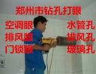 郑州市钻孔打眼空调眼排风眼水暖眼