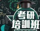 重庆学历提升、考研辅导、考研培训