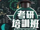 大同学历提升、考研辅导、考研培训