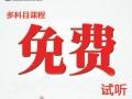 零基础学日语,钜惠双旦,报名就送台历