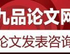 韶山护理期刊杂志社历史期刊投稿教育论文发表职称论文