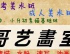 上海嘉定美术培训免费试听,素描、速写、水粉、油画