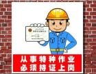 2017南宁广西低压电工证考证(从事1000V以下工作)