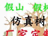 水泥假树、假山、仿真树、仿真植物、仿木围栏、椰子树