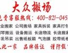 上海北站搬场公司