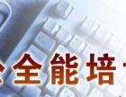 厦门office电脑办公培训-政府补贴