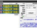 出北京赛车PK10机器人微信QQ等版本自动飞盘软件