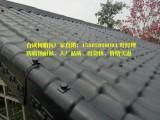 海南白沙合成树脂瓦厂家 批发复合仿古琉璃瓦 平改坡工程瓦