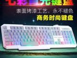 STW七彩背光键盘发光键盘背光有线键盘
