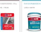 郑州立邦防水总经销,专业厨卫防水施工