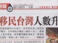 台湾移民,全家受惠