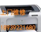 专业打印机维修、复印机、速印机、硒鼓加粉 墨盒色带