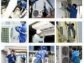 通州空调清洗、空调加液、空调移机