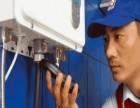 芜湖专业维修空调不制冷 热水器不点火 空调加氟 空调移