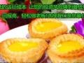 蛋挞加盟蛋挞培训蛋挞的做法蛋挞液的做法葡式蛋挞蛋糕