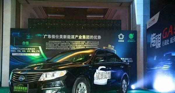卫康星晨联盟佳仕美新能源汽车高清图片