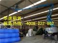 潍城折臂式升降机出租 潍城移动式升降机出租 潍城举升机租赁