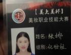 温州哪里有学美甲 温州美甲化妆培训学校