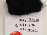 黑色 8DX64 涤纶短纤 车用 内饰 福优思短纤超市