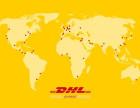 中山坦洲国际快递 DHL快递上门取件电话
