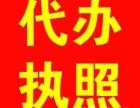 晋江工商代办 代理注册公司 找金太阳